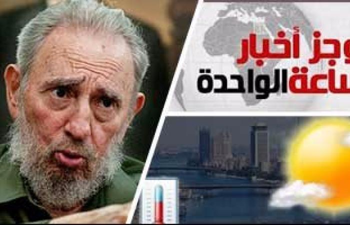 موجز أخبار مصر للساعة 1.. الأرصاد تحذر من موجة طقس بارد تبدأ الأربعاء