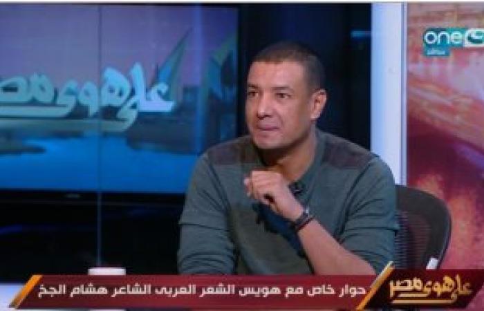 هشام الجخ لخالد صلاح ردا على تطاول قطر: إحنا جيش رجالة ومش بنجيب حد يحمينا