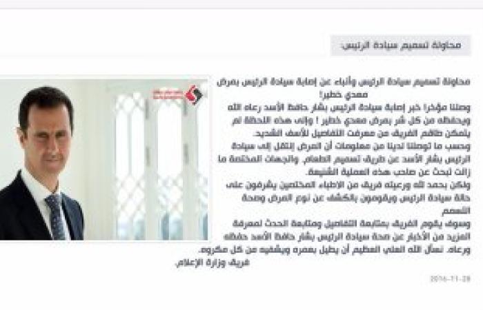 موقع منسوب لوزارة الإعلام السورية يعلن تعرض بشار الأسد لمحاولة تسمم