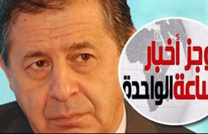 موجز أخبار مصر للساعة 1.. لجنة استرداد الأموال تتصالح مع رشيد محمد رشيد