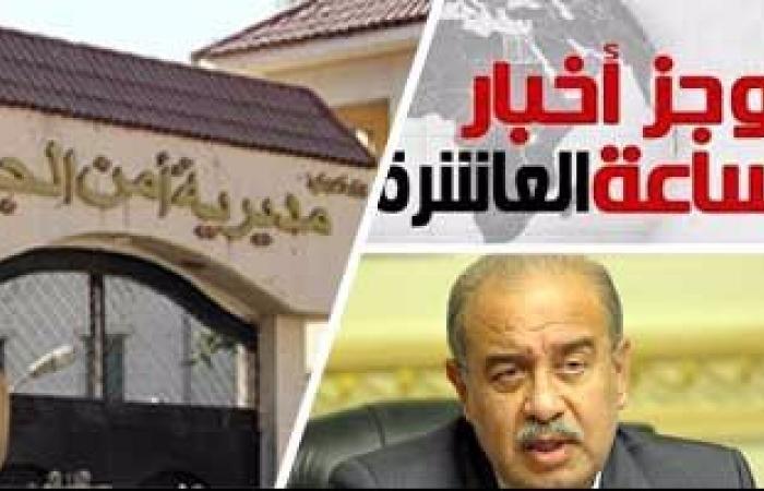 موجز أخبار مصر للساعة 10.. ترحيل 3 قطريين تشاجروا بالمهندسين