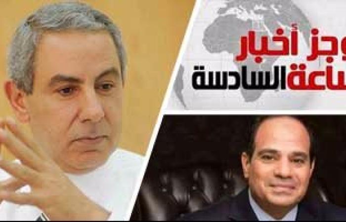 موجز أخبار مصر للساعة 6.. السيسى يبحث إنشاء 3 مجمعات للصناعات الصغيرة