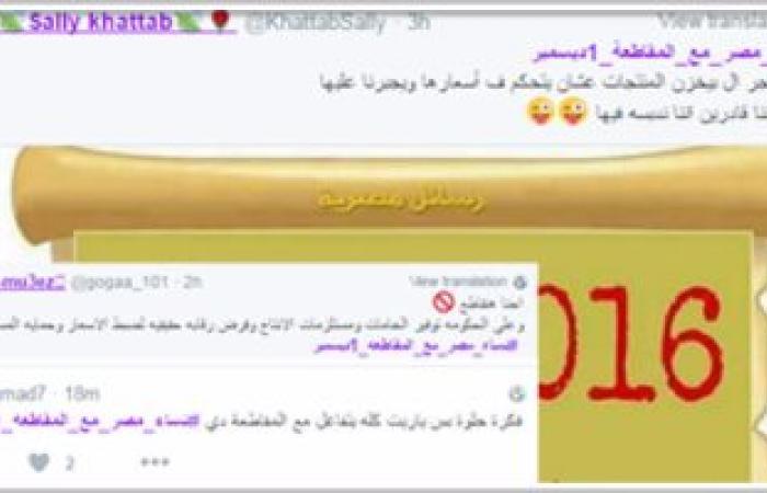 """هشتاج """"نساء مصر مع المقاطعه 1 ديسمبر"""" متصدرا تويتر: """"هندبس التجار"""""""