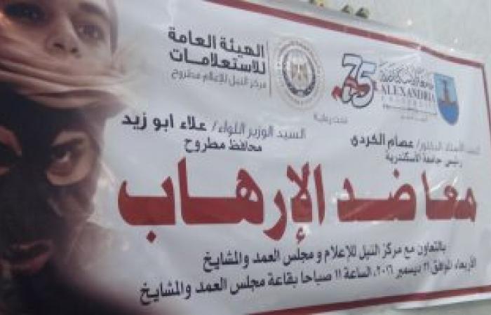 """بالصور.. جامعة الإسكندرية تنظم ندوة بعنوان """"معًا ضد الإرهاب"""" بمطروح"""