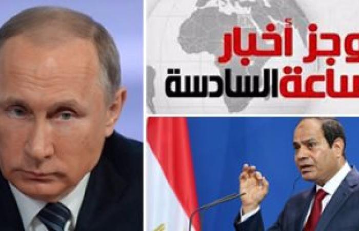 موجز أخبار مصر 6 مساء.. بوتين يعد بعودة السياحة الروسية إلى مصر قريبا