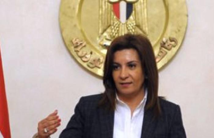 وزيرة الهجرة تشارك اليوم بالمؤتمر الـ 43 لرابطة العلماء المصريين بأمريكا وكندا