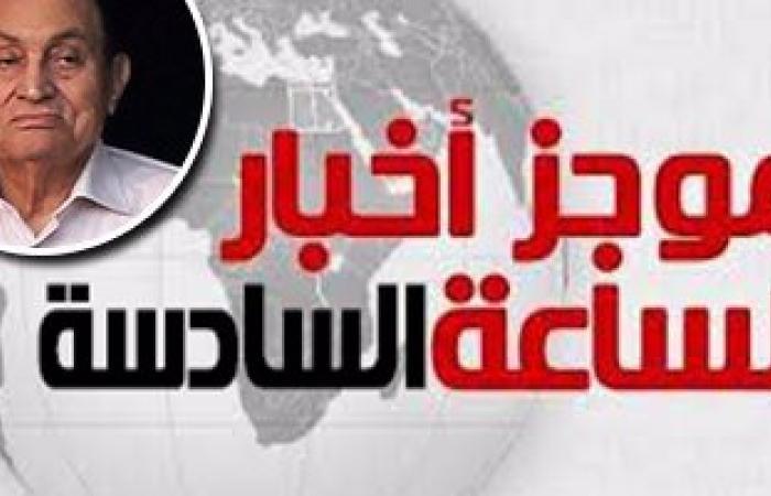 أخبار مصر للساعة6.. تأييد قرار الكسب بمنع مبارك وأسرته من التصرف بأموالهم