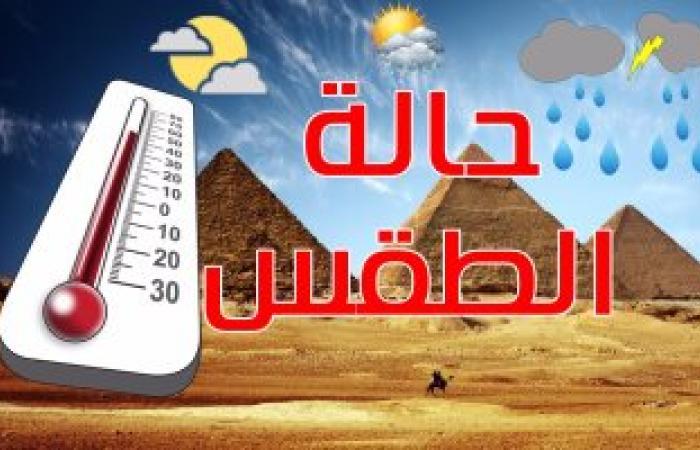 الأرصاد: طقس الغد شتوى شديد البرودة .. والصغرى بالقاهرة 8 درجة