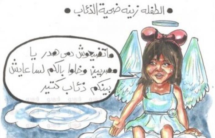الطفلة زينة ضحية الذئاب