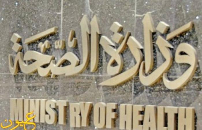 وزارة الصحة : حقيقة طرح 522 مستشفى حكومى للبيع