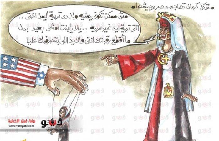 توكل كرمان تهاجم مصر و جيشها