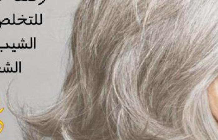 طريقة من أجل التخلص من الشعر الأبيض نهائيا