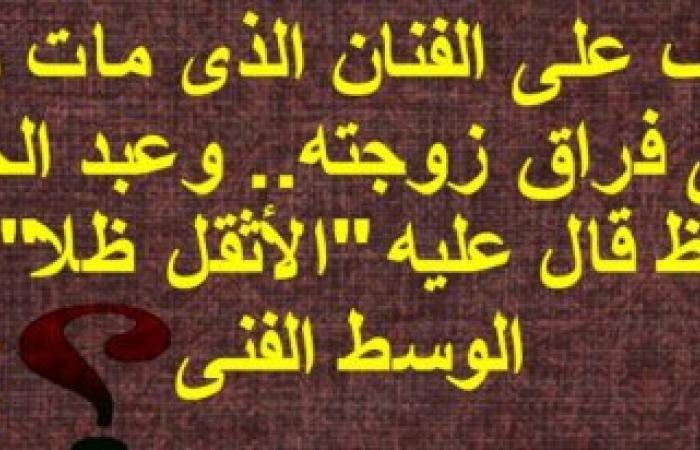 """تعرف على الفنان الذى مات حزناً على فراق زوجته.. وعبد الحليم حافظ قال عليه """"الأثقل ظلا"""" فى الوسط الفنى"""