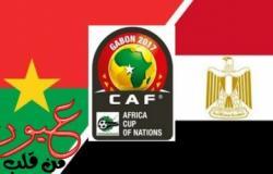القنوات الناقلة لمباراة مصر وبوركينا فاسو وموعد المباراة