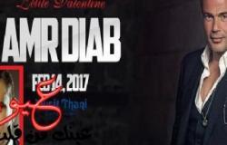 الهضبة عمرو دياب يضع شروطا لدخول حفله في عيد الحب القادم الذي يقدمه في التجمع الخامس