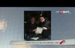 ستاد مصر: عاجل - رسمياً ماكيدا يوقع عقود تدريب الاتحاد السكندرى