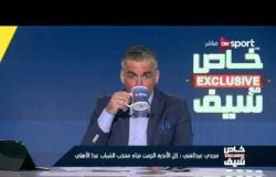 مجدى عبد الغنى لـ خاص مع سيف: حسام البدرى أغلق هاتفه ولم يتواصل معى لحل أزمة كريم نيدفيد