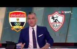ستاد مصر: توقعات أداء الزمالك والأوليمبي من خلال التشكيل والمعطيات الفنية ضمن الدور الـ 32 لكأس مصر