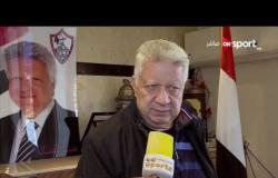 القاهرة أبوظبي - مرتضى منصور: يوجد إنفلات في لاعبي نادي الزمالك