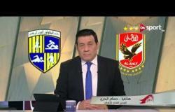 حسام البدرى: لعبنا بطريقة هجومية وتوقعنا التحفظ الدفاعى من المقاولون العرب وأهدرنا العديد من الفرص