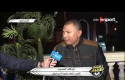 مساء الأنوار: لقاء مع ك/ أبو طالب العيسوي المدرب العام لفريق الإسماعيلي