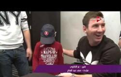 ملاعب ONsport: ميسى النجم الإنسان فى زيارة تاريخيه لمصر