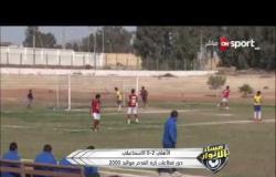 مساء الأنوار: شباب النادي الأهلي تحت 17 سنة يفوز على شباب الإسماعيلي 2 - 0