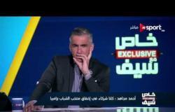 خاص مع سيف - أحمد مجاهد: اتحاد الكرة هو المسئول الأول لهزيمة منتخب الشباب