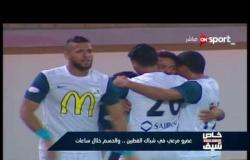 خاص مع سيف: عمرو مرعي على شباك القطبين .. والحسم خلال ساعات
