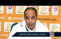 خاص مع سيف: محمود جابر .. عودة المدرب المصري لملاعب الخليج