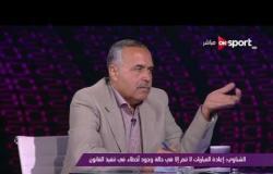 ملاعب ONsport - ك. أحمد الشناوي: لو كل نادي عايز يعيد المباراة يبقا الدوري مش هيخلص