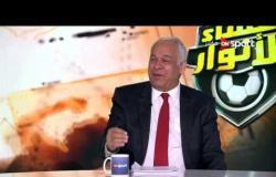 فرج عامر لـ مساء الأنوار: سموحة في طريقه إلي التعاقد مع صفقة عالمية
