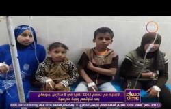 مساء dmc - الإشتباه في تسمم 2243 تلميذ في 8 مدارس بسوهاج بعد تناولهم وجبة مدرسية