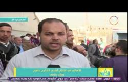 8 الصبح - من أمام سجن طرة نقل تفاصيل المشهد هناك من إنتظار الأهالى للشباب المعفو عنهم