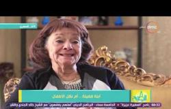 """8 الصبح - فقرة #أنا_المصري ... التاريخ الإذاعي لـ """"ابلة فضيلة"""" .. أم لكل الأطفال"""