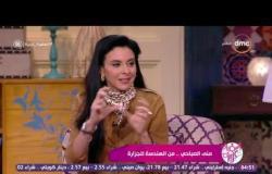 السفيرة عزيزة - منى الصباحي ... من الهندسة للجزارة