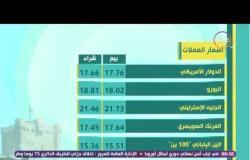 8 الصبح - شوف اسعار الجملة للخضروات والفاكهة .. وأسعار الذهب والعملات الأجنبية اليوم