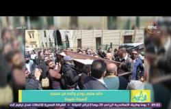 8 الصبح - وفاة والد الفنان خالد سليم وكانت صلاة الجنازة خرجت من مسجد السيدة نفيسة