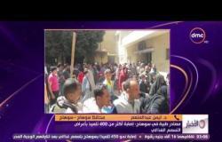 الأخبار - مصادر طبية في سوهاج : إصابة أكثر من 400 تلميذ بأعراض التسمم الغذائي