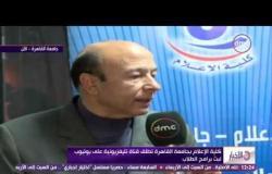 الأخبار - كلية الإعلام بجامعة القاهرة تطلق قناة تليفزيونية على يوتيوب لبث برامج الطلاب