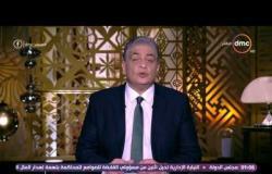 """مساء dmc - الإعلامي / أسامة كمال ... يبدأ الحلقة بسؤال """" هل الشعب المصري لديه ثقافة الإعتذار ؟"""""""