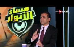 مساء الأنوار: تحليل مباريات الفرق المصرية في البطولات الإفريقية