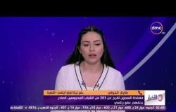الأخبار - طارق الخولي : سيتم الإنتهاء من الدفعة الثالثة من العفو الرئاسي في أسرع وقت