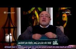 """الشيخ خالد الجندي: """"الست اللي خلعت الحجاب بعد توبة نهايتها وحشة"""" - لعلهم يفقهون"""