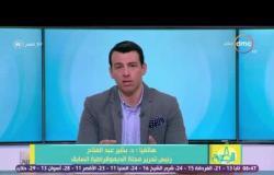 """8 الصبح - د/بشير عبد الفتاح يكشف تفاصيل الأزمة المشتعلة بين """"تركيا وهولندا والدول الأوروبية"""""""