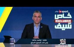 خاص مع سيف - إبراهيم مجاهد: لم يتمكن أحد من إيجاد خطأ أو فساد بنادى المنصورة لمدة 30 عام