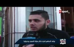 خاص مع سيف: توافد الجماهير لشراء تذاكر مباراة المصرى ودجوليبا