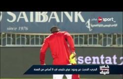 خاص مع سيف - حسام البدرى: الأهلى أمامه فرصة كبيرة فى التأهل لدور المجموعات
