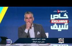 خاص مع سيف - أحمد الشناوى: المستشار مرتضى منصور لم يكن يعرف تفاصيل إصابتى وتم توضيح الأمر له