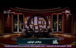 لعلهم يفقهون - الشيخ خالد الجندى: مس المرأة الأجنبية لا يبطل الوضوء عند أبى حنيفة
